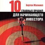 10-glavnyx-pravil-150x150